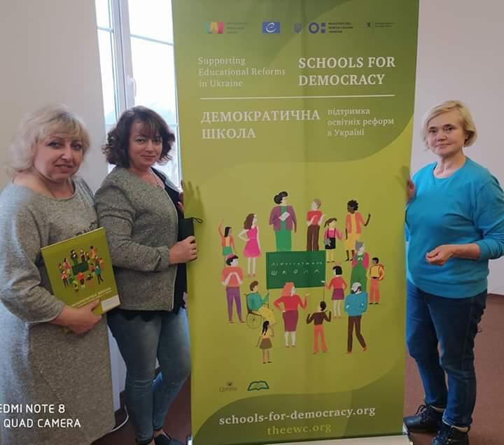 Демократична школа