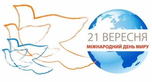 Заходи до Міжнародного дня миру