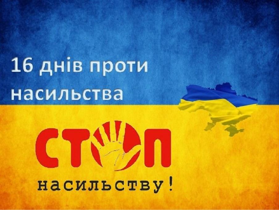 """Всеукраїнська акція """"16 днів проти насилля"""". План заходів"""
