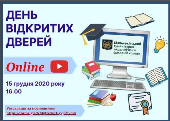 Про День відкритих дверей у Білоцерківському гуманітарно-педагогічному фаховому коледжі