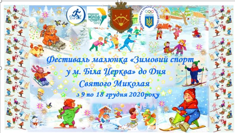 Фестиваль малюнка  «Зимовий спорт в м. Біла Церква» до Дня Святого Миколая