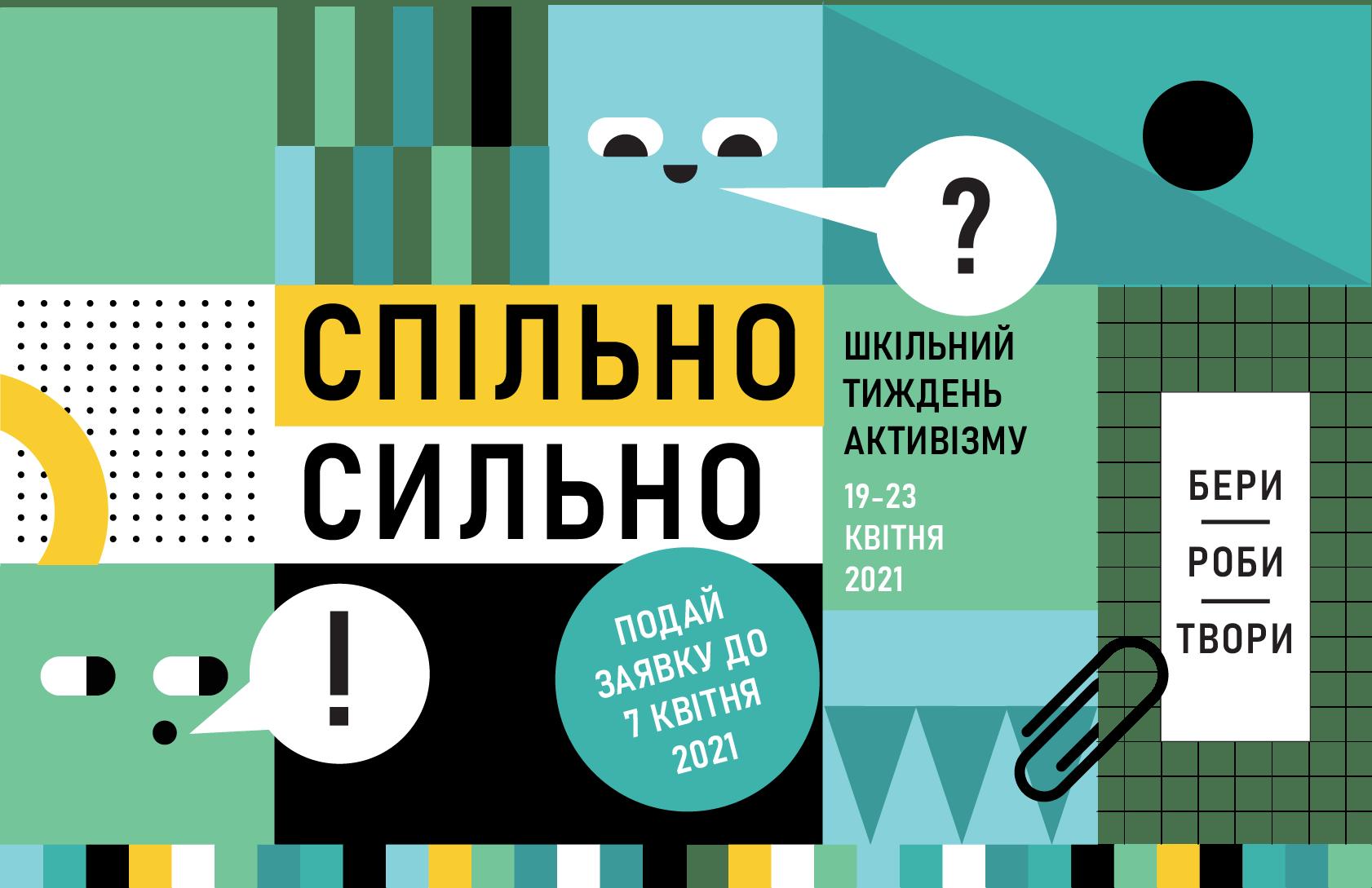 Всеукраїнський шкільний тиждень активізму #СпільноСильно
