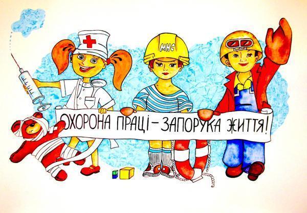 Конкурс дитячих малюнків  «Охорона праці очима дітей – 2021»