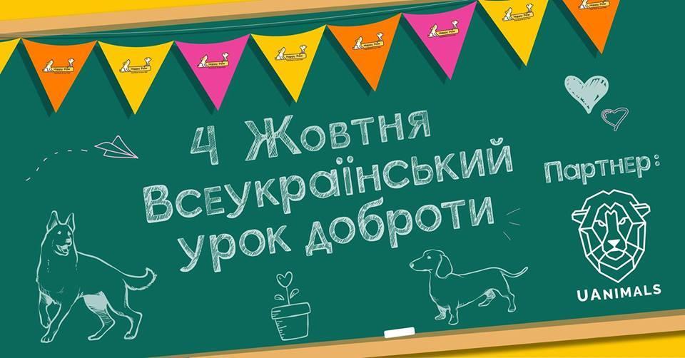 Всеукраїнський урок доброти «Гуманне та відповідальне ставлення до тварин»